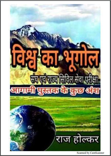 Geography of India Handwritten Notes by Raj Holkar : For UPSC Exam Hindi PDF Book
