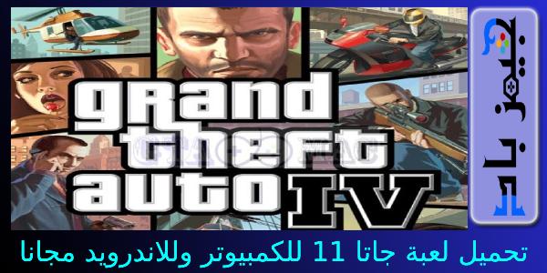 GTA 11 download