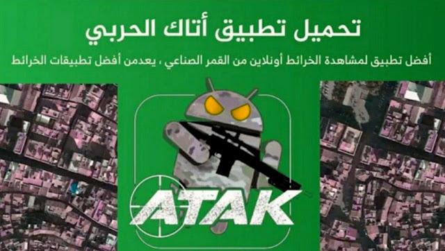 برنامج أتاك ATAK online الحربي لمشاهدة احدث الخرائط اخر اصدار للهواتف