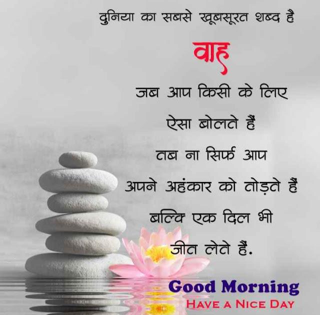 Good morning Inspirational quotes in Hindi 2021
