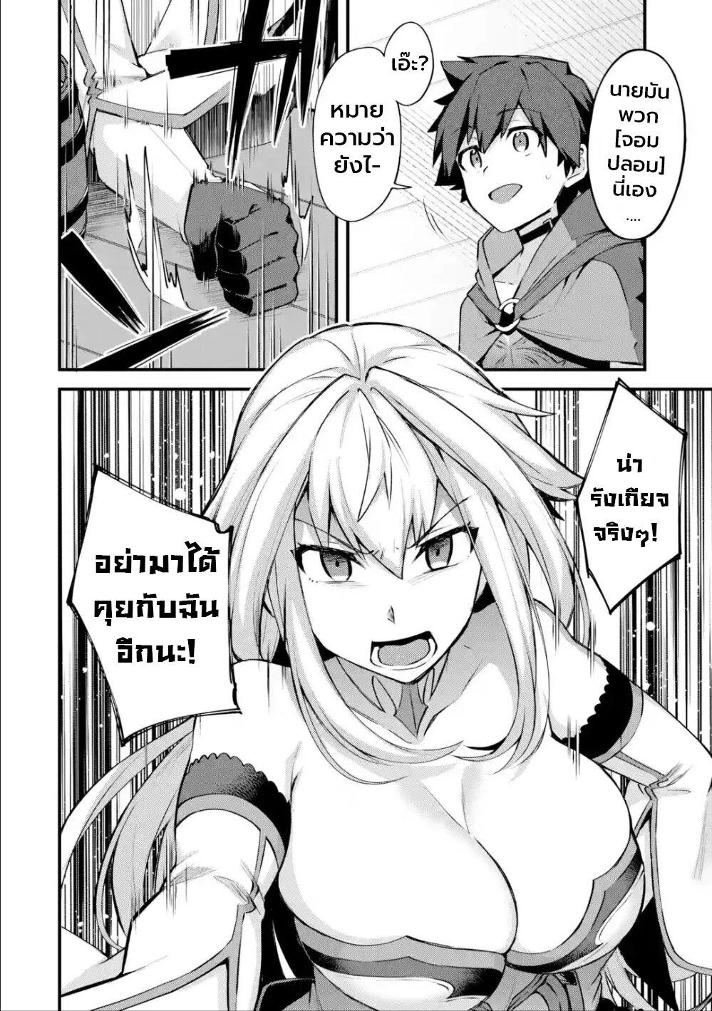 อ่านการ์ตูน Nido Tensei Shita Shounen wa S Rank Boukensha Toshite Heion ni Sugosu-zense ga kenja de eiyuu datta boku wa raisede wa jimini ikiru ตอนที่ 15 หน้าที่ 23