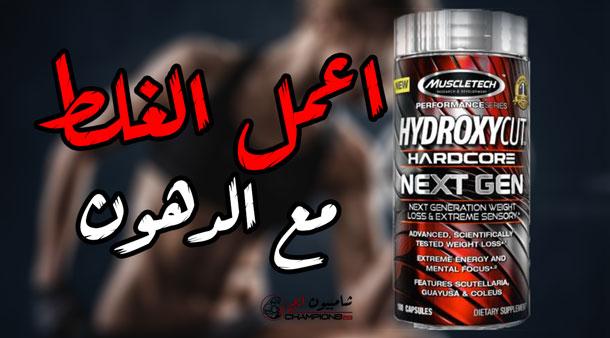 هيدروكسى-كت-hydroxycut-حارق-الدهون-مميزات-وعيوب