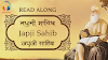 Japji Sahib Lyrics in Hindi with Meaning - Gunjan Lyrics