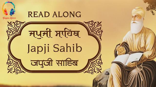 Japji Sahib Lyrics in Hindi with Meaning,Japji Sahib Lyrics in Hindi , lyrics of Japji Sahib