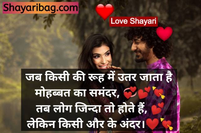 Love Quotes In Hindi Best