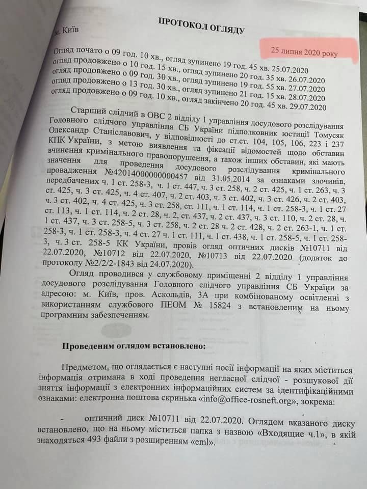 Володимир Ар'єв оприлюднив документи спецоперації по затриманню вагнерівці