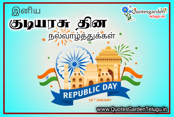 Happy-Republic-Day-Tamil-Wishes-Messages-Quotes-Picture-2021
