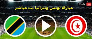 الأن مشاهدة مباراة تونس وتنزانيا بث مباشر بتاريخ اليوم 17-11-2020 الأياب في تصفيات امم افريقيا بدون أي تقطيع