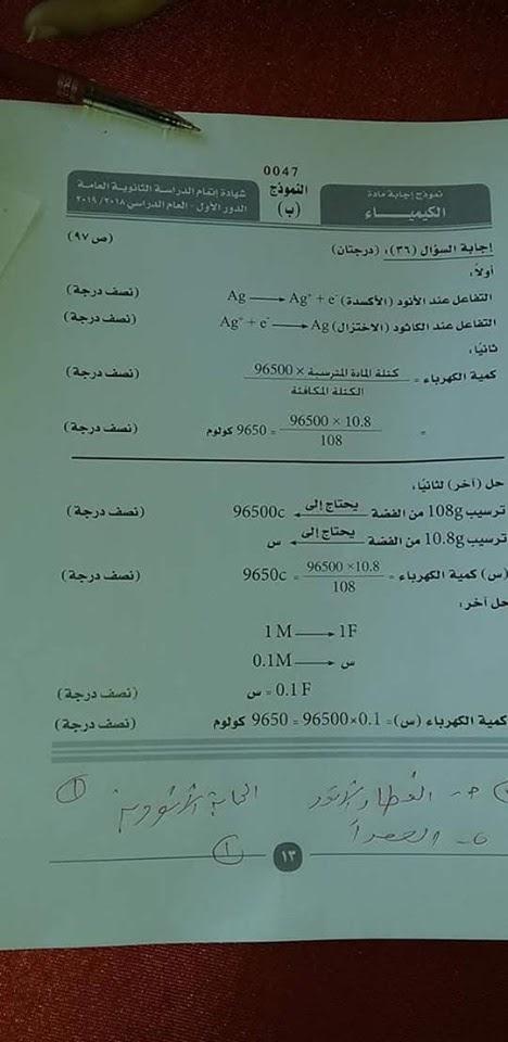 النموذج الرسمي لاجابة امتحان الكيمياء للثانوية العامة 2019  12