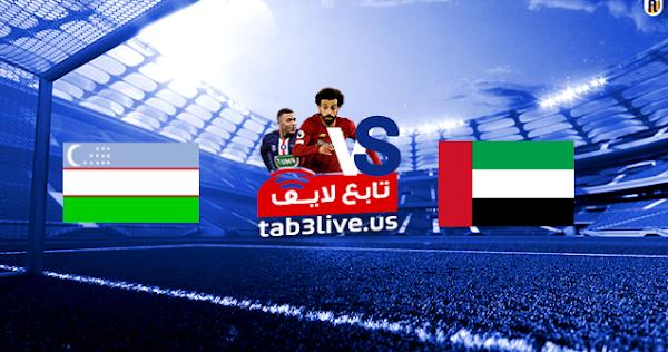 مشاهدة مباراة الامارات وأوزباكستان بث مباشر اليوم 2020/10/12 مباراة ودية