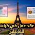 طريقة ذكية للحصول على عقد عمل والهجرة إلى فرنسا