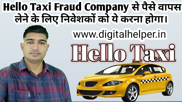 Hello Taxi fraud case new update.HELLO TAXI CHEATED WITH INVESTOR MORE THAN 1000 CRORE RUPEES