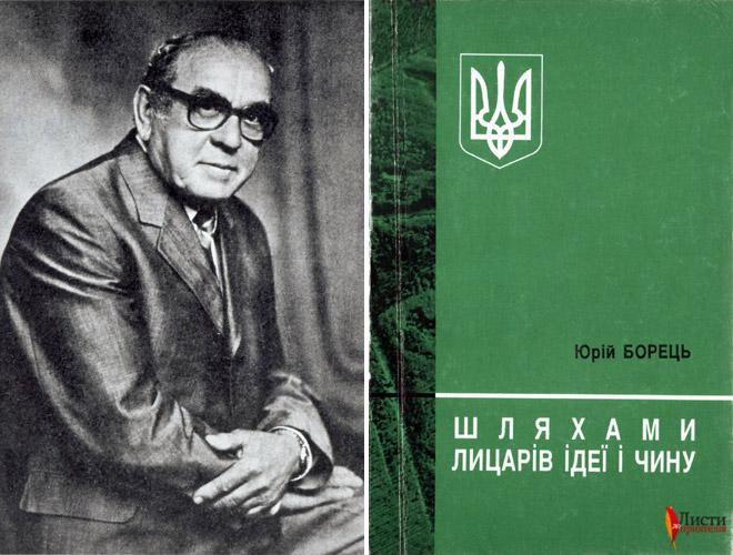 Юрій Борець та його книжка «Шляхами лицарів ідеї і чину»