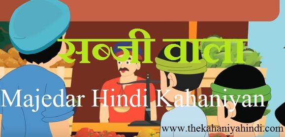 सब्जी वाला | Majedar Hindi Kahaniyan