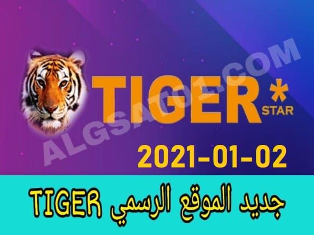الموقع الرسمي والجديد tiger - موقع ALGSAT