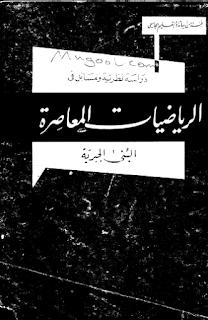 كتاب الرياضيات المعاصرة والبنى الجبرية pdf دراسة نظرية ومسائل محلولة