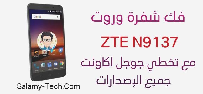 فك شفرة وروت هاتف ZTE N9137 مع تخطي جوجل FRP جميع الإصدارات