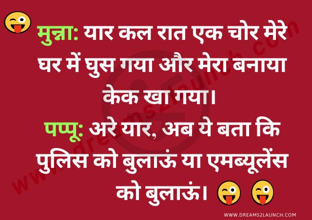 pappu ke jokes in hindi