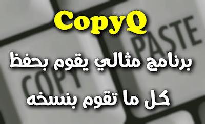 برنامج CopyQ