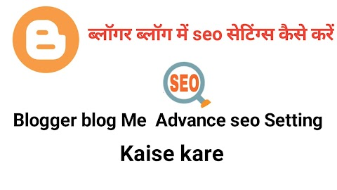 Blogger blog Me Seo Setting Kaise Kare ( step by Step ) In Hindi