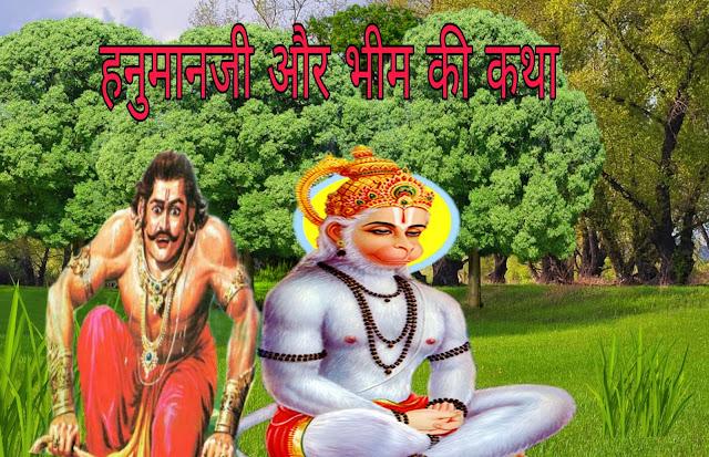 Hanuman ji aur Bhimsen ki Katha -