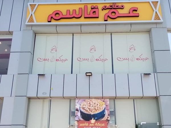 مطعم عريكة عم قاسم | المنيو الجديد وارقام التواصل لجميع الفروع