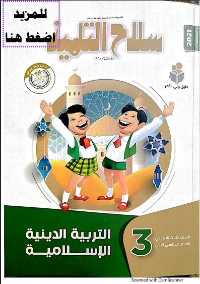 تحميل كتاب سلاح التلميذ دين اسلامى للصف الثالث الابتدائى ترم تانى المنهج الجديد 2021 pdf