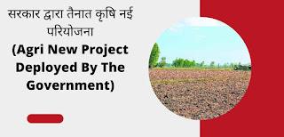 सरकार द्वारा तैनात कृषि नई परियोजना