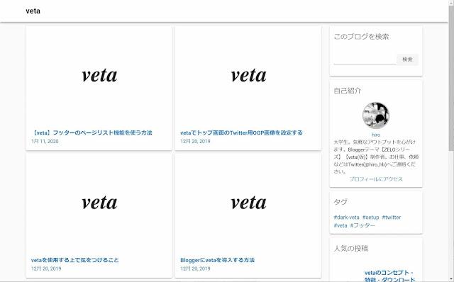 vetaのサンプルページの画像