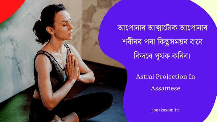 Yoga Tips In Assamese
