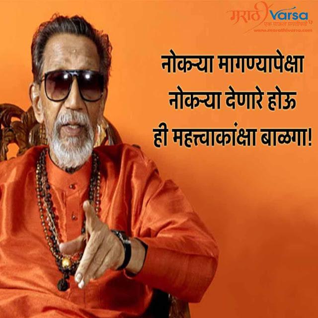 Balasaheb Thakre Famous Quotes Marathi