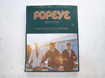 POPEYE Magazine Issue 870 ザ・スタイル・ハンドブック