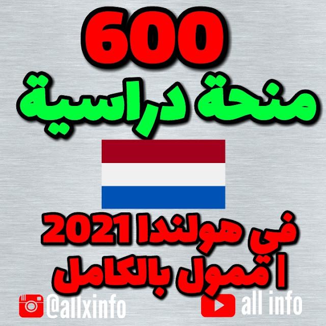 600 منحة دراسية في هولندا 2021 | ممول بالكامل