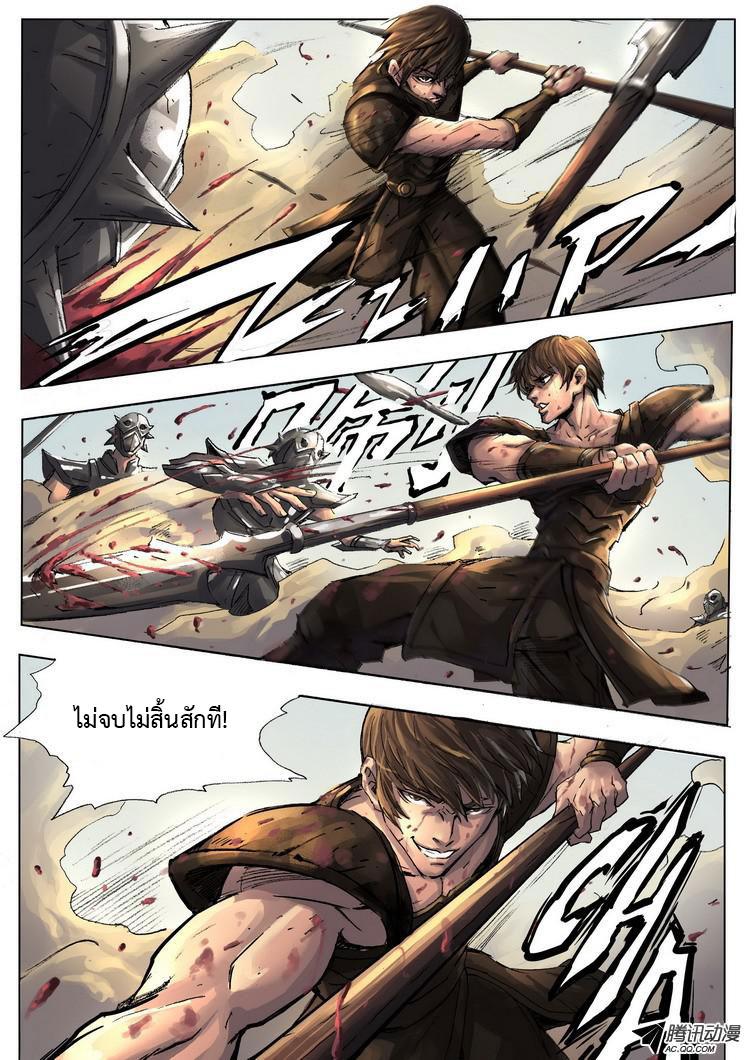 อ่านการ์ตูน Tangyan in the other world 3 ภาพที่ 19