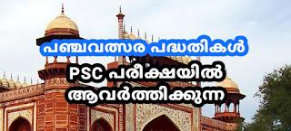 Kerala PSC ഇന്ത്യൻ പഞ്ചവത്സര പദ്ധതികൾ, ഹാരോൾഡ് ഡോമർ മോഡൽ, കാർഷിക പദ്ധതി,  വ്യാവസായിക പദ്ധതി, ഇന്ത്യയിൽ പഞ്ചവത്സര പദ്ധതികൾക്ക് തുടക്കം കുറിച്ചതാര്,,മഹലനോബിസ് മാതൃക, വ്യാവസായിക പദ്ധതി, ഹാരോൾഡ് ഡോമർ, കാർഷിക പദ്ധതി, പഞ്ചവത്സര പദ്ധതികൾക്ക് തുടക്കം, പഞ്ചവത്സര പദ്ധതി എന്ന ആശയം, വ്യാവസായിക പദ്ധതി, ഹാരോൾഡ് ഡോമർ മോഡൽ,