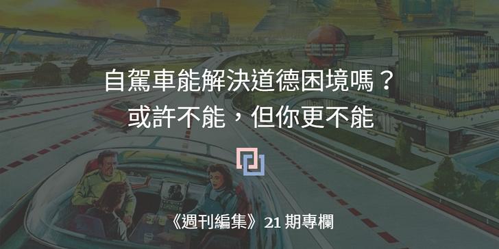 自駕車能解決道德困境嗎?週刊編集 19 期專欄
