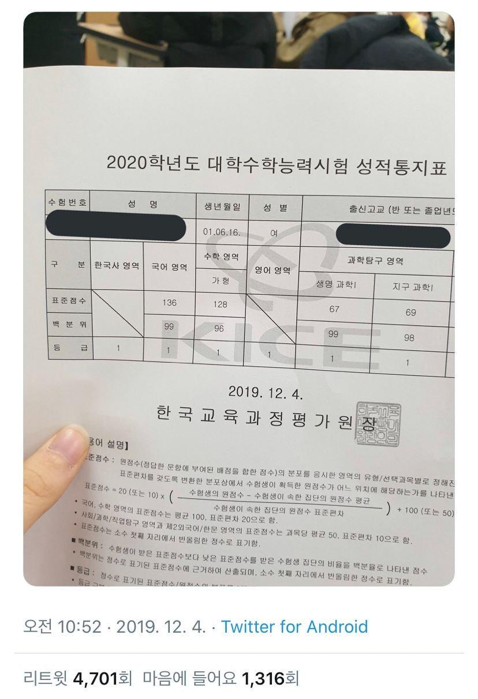 [THEQOO] Üniversite sınavında neredeyse tam puan alan EXO hayranının gönderisi