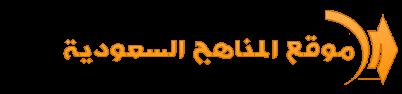 موقع الدراسة بالمناهج السعودية
