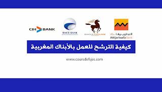 كيفية الترشح للعمل بالأبناك المغربية