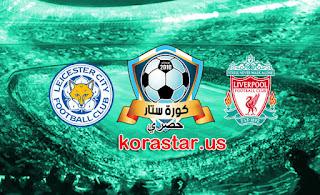نتيجة مباراة ليفربول وليستر سيتي اليوم الأحد بتاريخ 22-11-2020 في الدوري الإنجليزي