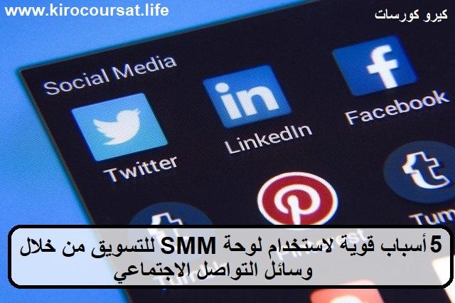 5 أسباب قوية لاستخدام لوحة SMM للتسويق من خلال وسائل التواصل الاجتماعي