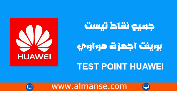 TEST POINT HUAWEI