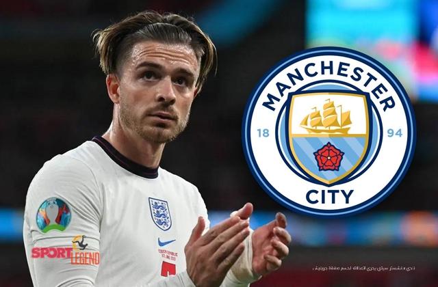 نادي مانشستر سيتي يجري اتصالاته لحسم صفقة جريليش