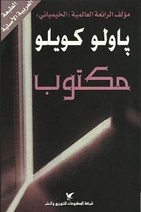 كتاب مكتوب pdf - باولو كويلو