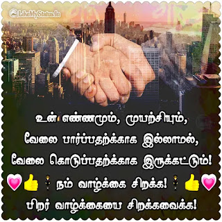 Best motivational Tamil quote