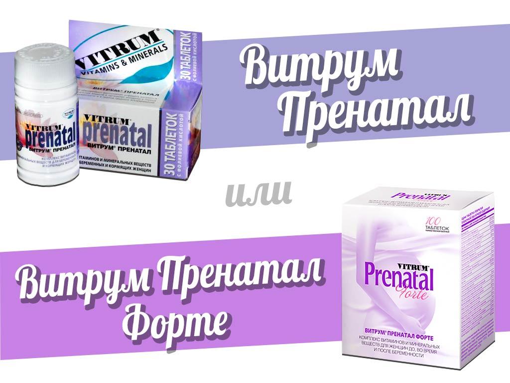 Витрум Пренатал и Витрум Пренатал Форте