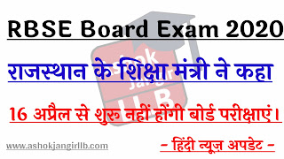 RBSE Board Exam Results 2020