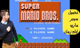 تحميل لعبة سوبر ماريو Super Mario ايام زمان القديمة للاندرويد