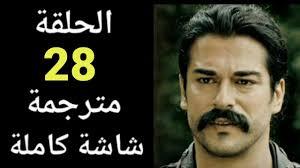مشاهدة مسلسل قيامة عثمان الحلقة 28مدبلجة للعربية