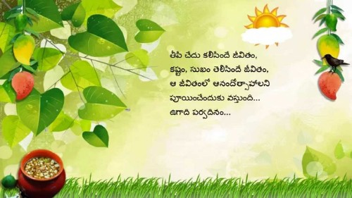 Happy Ugadi Quotes with Images 2016 Messages in Telugu English Kannada Hindi Wishes